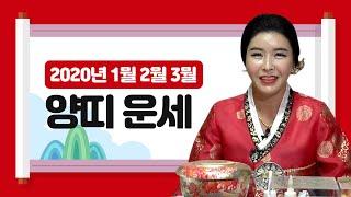 ★2020년 경자년 1월,2월,3월 양띠 운세★ (양띠 1월운세 2월운세 3월운세) 경자년운세 신년운세 인천…