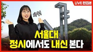 (고1, 예비 고1 필독) 변화하는 2023학년도 서울…