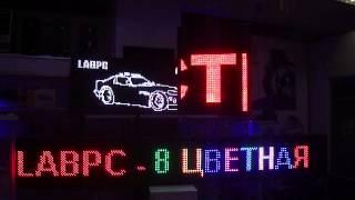 Анимационные бегущие строки LABPC (Медиавывеска), светодиодные табло(Рассчитай размер и цену в калькуляторе on-line (http://www.labpc.ru/led/?r=2)! Светодиодный экран табло производства LABPC..., 2013-02-03T21:53:56.000Z)