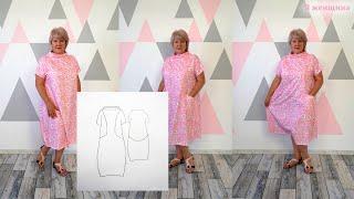 Модное платье Йоко Самое лучшее платье этого лета Моделирование раскрой и первая примерка