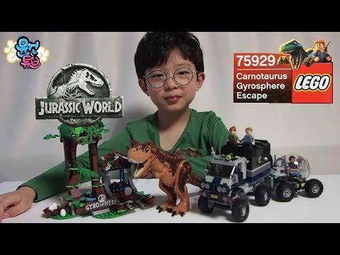 [윤건튜브]레고 75929 쥬라기월드 폴른킹덤 카르노타우르스 JurassicWorld fallenKingdom Carnotaurus Gyrosphere