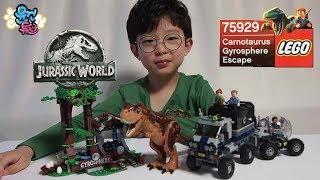 [윤건튜브] 쥬라기월드 폴른킹덤 카르노타우르스 자이로스피어 75929 JurassicWorld fallenKingdom Carnotaurus Gyrosphere Escape