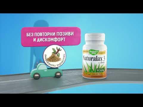 Натуралакс - рекламен клип