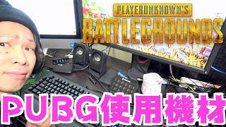 【PUBG】PUBG使用機材公開!pcのスペックやモニターなど!【PLAYERUNKNOWN'S BATTLEGROUNDS】【TUTTI】 thumbnail