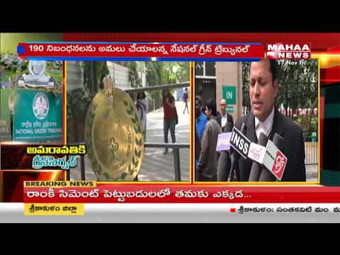 National Green Tribunal Green Signal to Amaravati Buildings Construction | Mahaa News