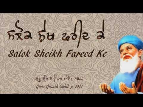 Full Salok Sheikh Fareed Ke  - AUDIO  ਸਲੋਕ ਸ਼ੇਖ ਫਰੀਦ ਕੇ ॥