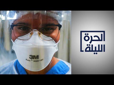 أكثر من 20 مليون إصابة بفيروس كورونا.. -الجائحة- إلى أين؟  - 02:57-2020 / 8 / 11