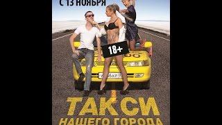"""Фильм """"Такси Нашего Города"""" (2014)"""