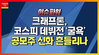 크래프톤, 코스피 데뷔전 '굴욕'… 공모주 신화 흔들리…