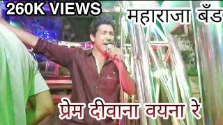 Prem Diwana vaina ye by Maharaja Band Amalner