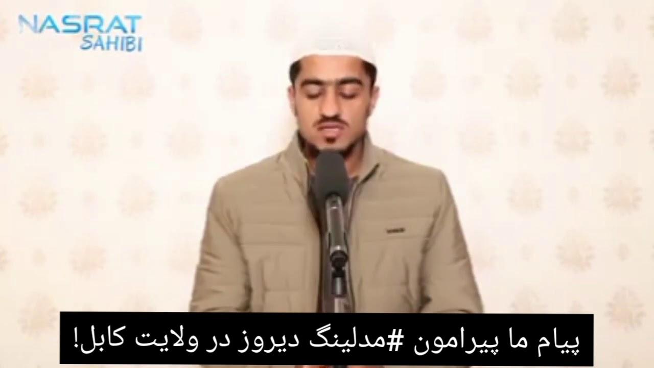 پیام ما پیرامون #مدلینگ دیروز در ولایت کابل (نصرت الله صاحبی)!