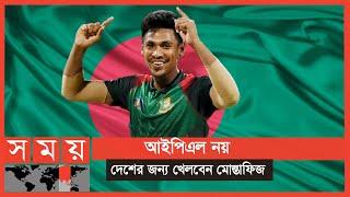 মোস্তাফিজের কাছে টাকার চেয়ে দেশপ্রেমই বড় | Mustafizur Rahman | IPL | Sports News