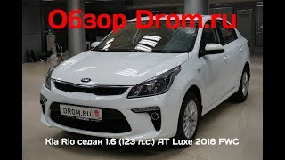 Kia Rio седан 2018 1.6 (123 л.с.) AT Luxe 2018 FWC - видеообзор