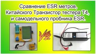Сравнение ESR метров, китайского транзистор тестера Т4 и самодельного пробника ESR.(Показано на видео измерение ESR электролитических конденсаторов, с помощью транзистор тестера Т4, и самодель..., 2016-05-16T09:46:47.000Z)