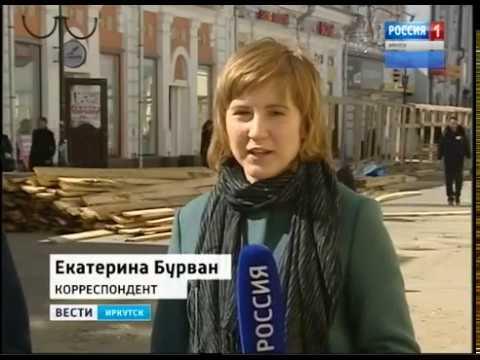 «Иркутский Арбат» ждёт обновление. Прямое включение с улицы Урицкого