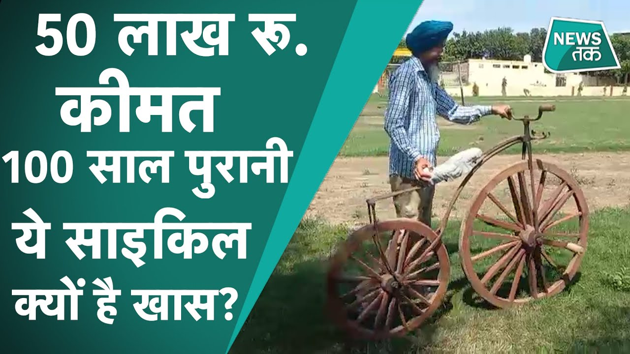 Punjab: भारत-पाकिस्तान विभाजन के भी पहले 100 साल पुरानी लकड़ी से बनी है ये साइकिल क्यों है खास?