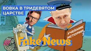 Путин оконфузился с учебником охота на сторонников Навального