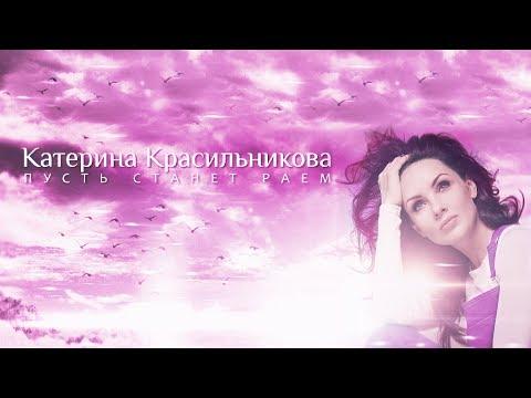 """Пусть станет раем"""" - Катерина Красильникова (слова и музыка Катерины Красильниковой)"""