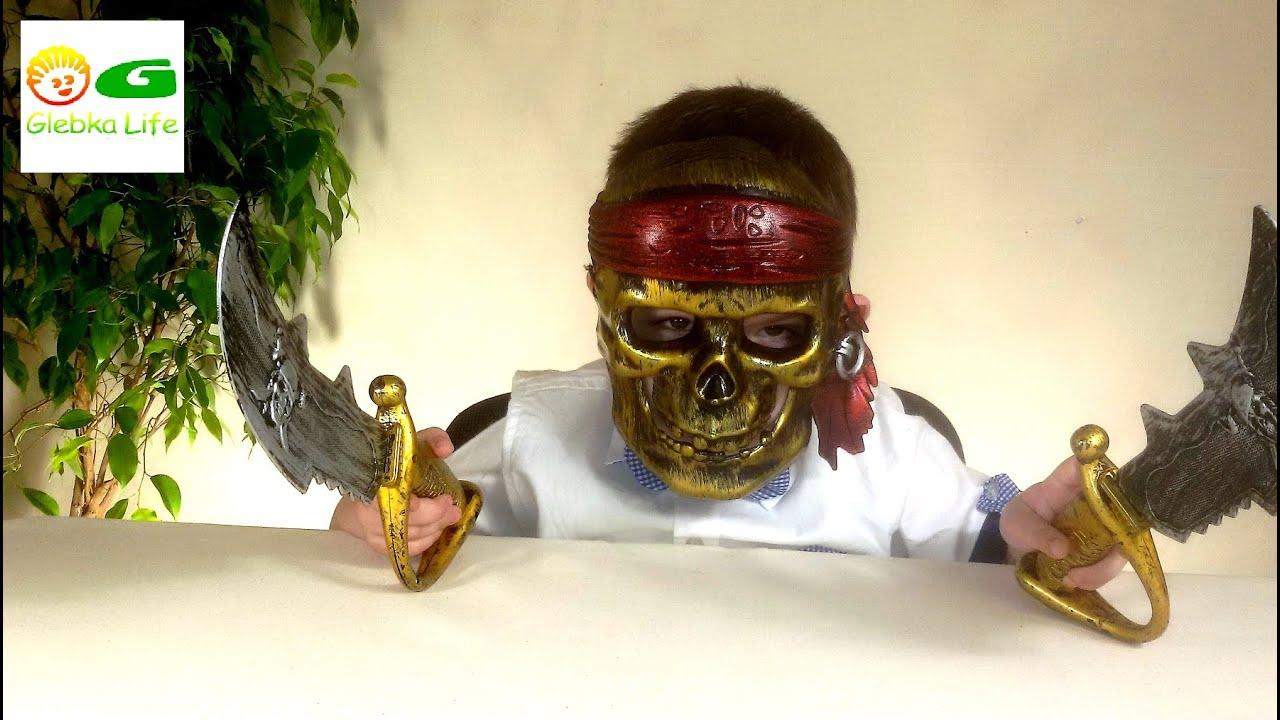 Пиратский набор, детское оружие кинжалы и маска череп.