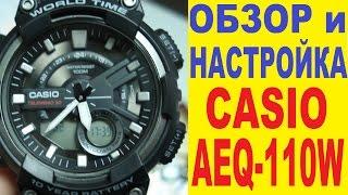 casio AEQ-110W-1AVEF Обзор и настройка