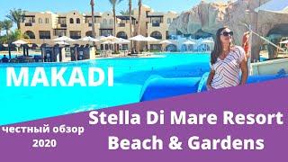 Обзор отеля Stella Di Mare Gardens Resort Beach МАКАДИ Египет 2020