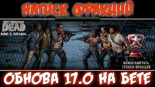 The Walking Dead: Road to Survival - НАТИСК ФРАКЦИЙ