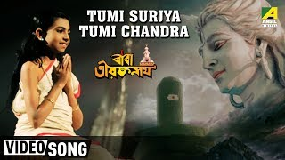Tumi Surja Tumi Chandra Tumi Groha Probhu hay Bengali Movie Baba Taraknath In Bengali Movie Song