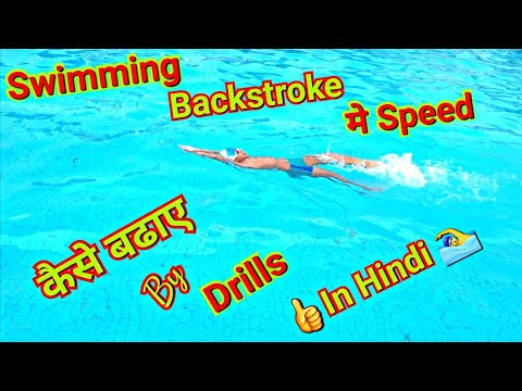 How To Increase Speed In Backstroke Swimming Drills In Hindi ( Part 48)🏊♂️