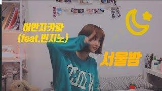 어반자카파  서울밤 Feat 빈지노 EunByeol  …