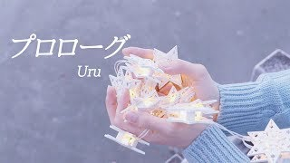 「プロローグ(Prologue) / Uru」 │Covered by 달마발
