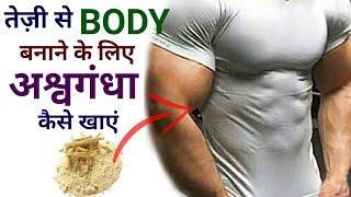 तेज़ी से बॉडी बनाने के लिए अश्वगंधा कैसे खाएं   Health Benefit of Ashwgandha  