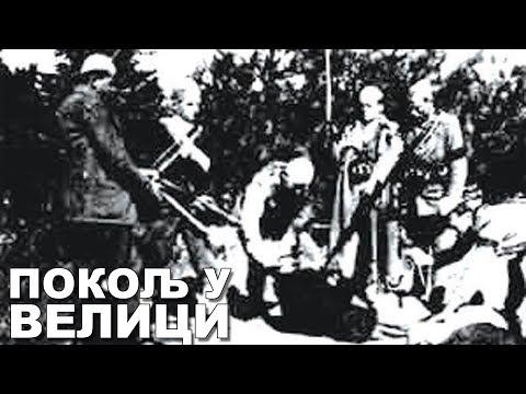 Vreme zla - Velički pokolj 1944 - Ljubiša Paunović (RazBuđivanje)