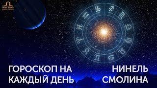 Гороскоп на воскресенье 2 лунный день ноября