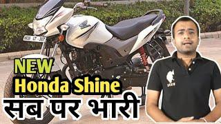Neue Honda Shine BS4 / Glanz 2017 News Kya Er 