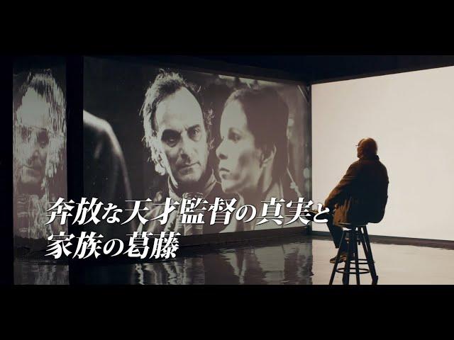 映画『サウラ家の人々』予告編