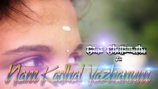 Nam Kadhal Vazhanum | Gana Chellamuthu | Jeni (Vocals) | Amalraj 9585198671 | Gana Chellamuthu Media