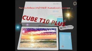 распаковываеv УЛЁТНЫЙ Китайский планшет CUBE T10 PLUS!!! ВМЕСТЕ!!!!