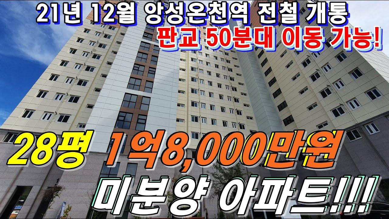 아직도 1억대 미분양 아파트가 있네! 충주 앙상면 대림퍼스트앤빌