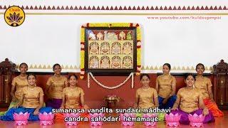 Ashtalakshmis singing Ashtalakshmi Stothram | Vande Guru Paramparaam