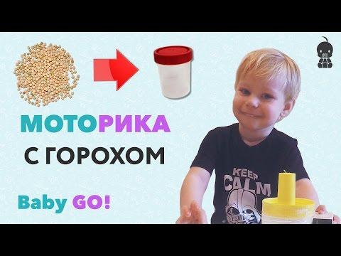 ✪ РАЗВИТИЕ МОТОРИКИ. Детский тренажер для развития моторики рук. Развитие мелкой моторики