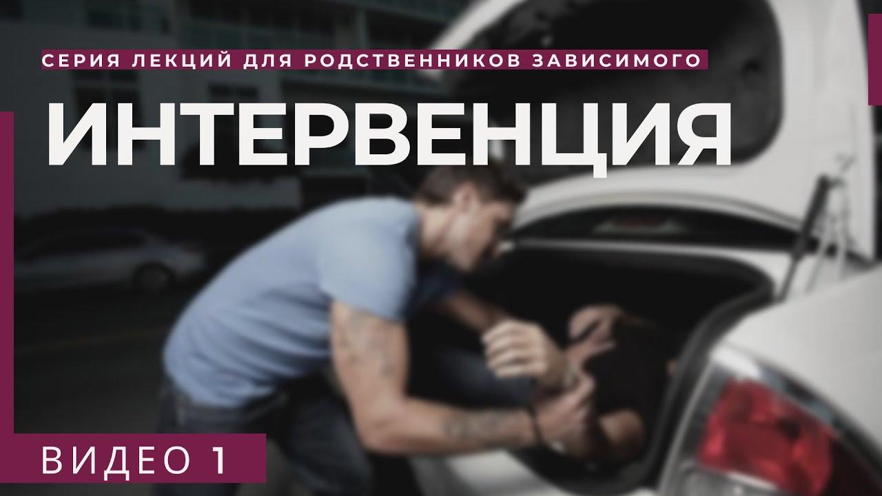 Принудительное лечение алкоголизма | Посмотрите видео и через 2 минуты узнаете, что такое интервенция