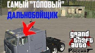 """САМЫЙ """"ТОПОВЫЙ"""" ДАЛЬНОБОЙЩИК! (CRMP GTA-RP)№9"""