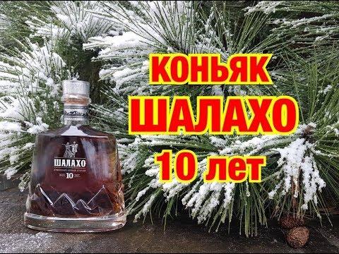 Коньяк Шалахо 10 лет, дегустация.