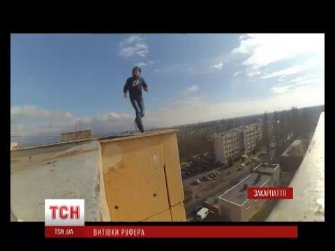 Ужгородський руфер Іван Кіраль влаштував карколомні трюки на даху найвищого готелю міста