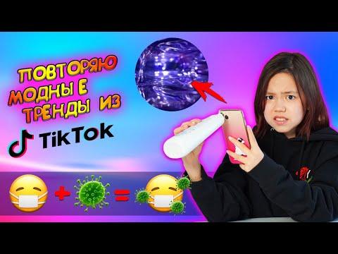 ПОВТОРЯЮ МОДНЫЕ ТРЕНДЫ ИЗ ТИК-ТОКА/Видео Мария ОМГ
