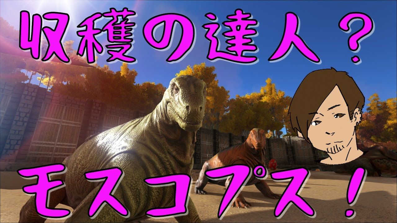 Ark収穫の達人モスコプス18ark Survival Evolved Youtube