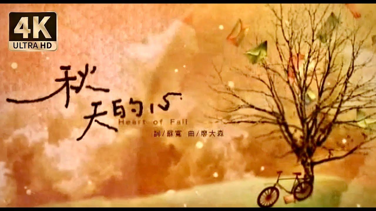 廖大森-秋天的心 HQ 10年初心初心版 4K