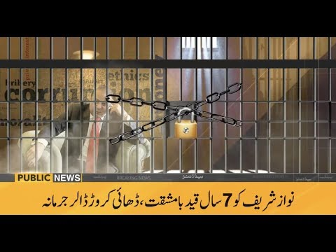 Nawaz Sharif Arrested | Public News Headlines | 05:00 PM | 24 December 2018