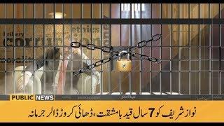 Nawaz Sharif Arrested | Public News Headlines | 05:00 PM | 24 December 2018