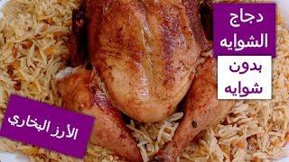 دجاج الشوايه بدون شوايه|| الأرز البخاري بالطريقه الأصليه